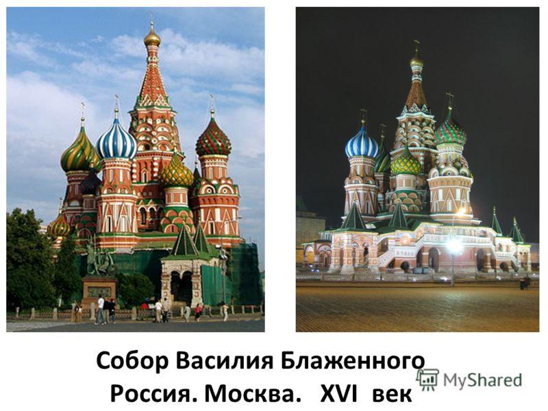 Собор Василия Блаженного Россия. Москва. XVI век