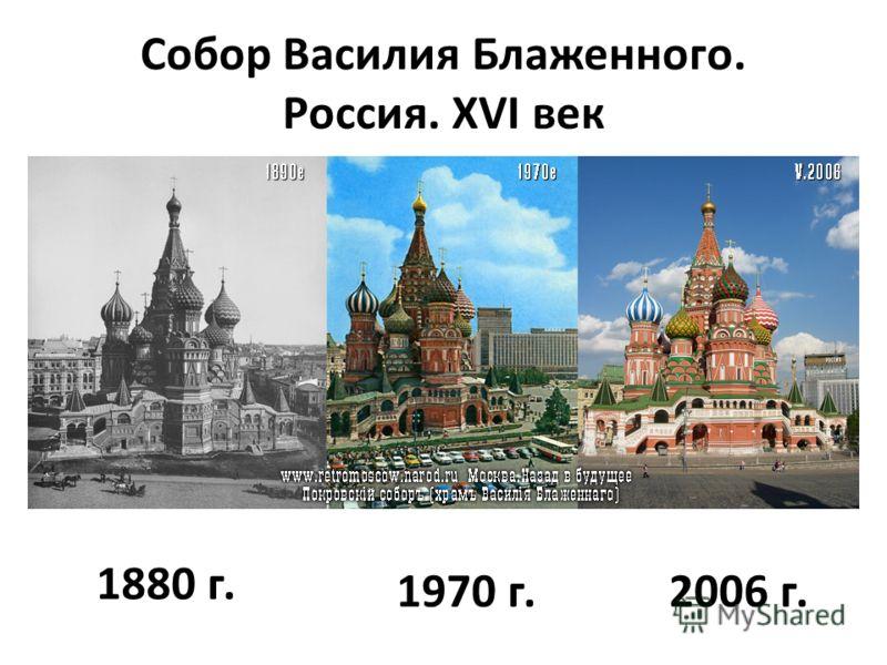 Собор Василия Блаженного. Россия. XVI век 1880 г. 1970 г.2006 г.