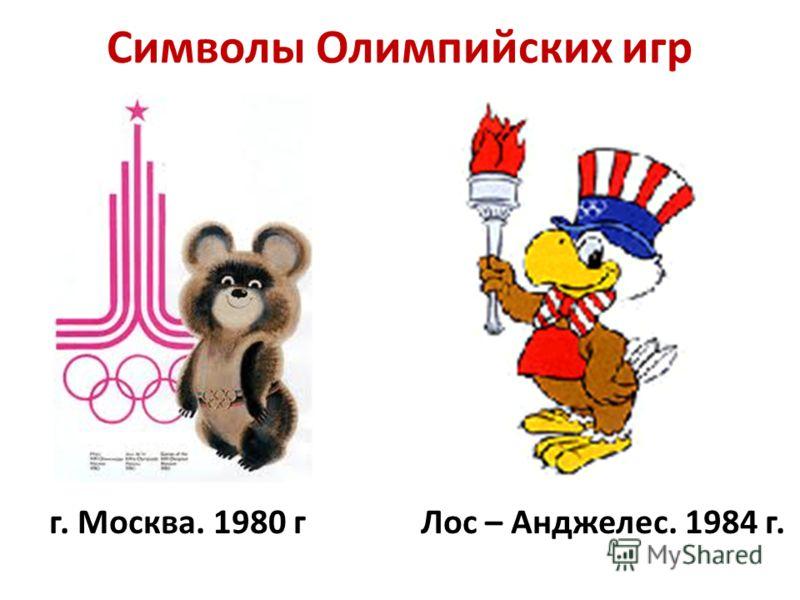 Символы Олимпийских игр г. Москва. 1980 гЛос – Анджелес. 1984 г.