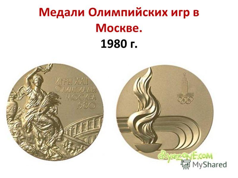 Медали Олимпийских игр в Москве. 1980 г.