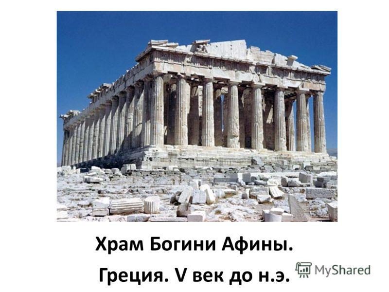Храм Богини Афины. Греция. V век до н.э.