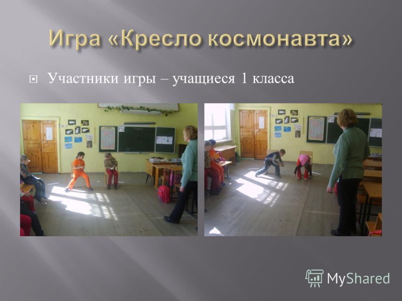 Участники игры – учащиеся 1 класса
