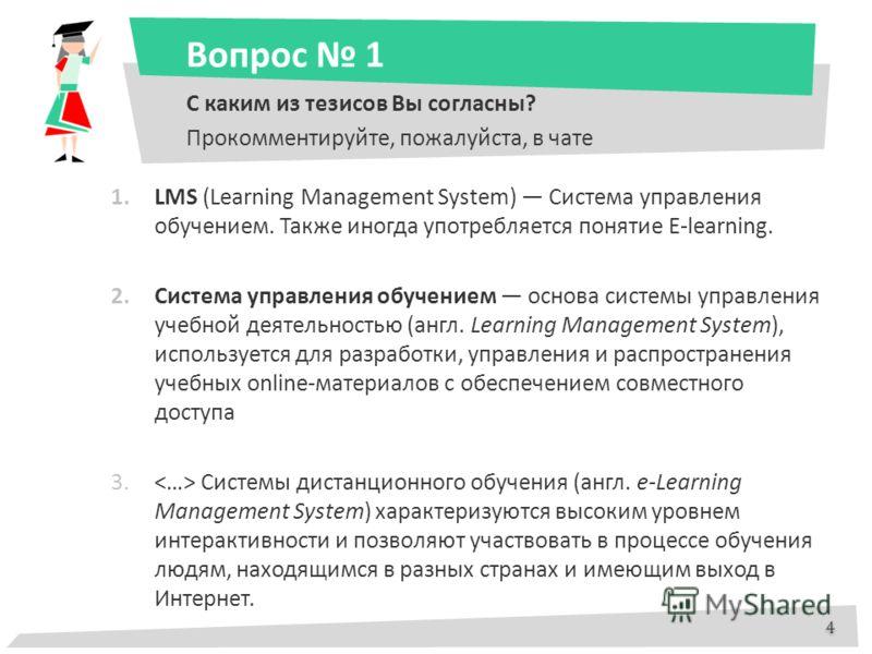 Вопрос 1 С каким из тезисов Вы согласны? Прокомментируйте, пожалуйста, в чате 1.LMS (Learning Management System) Система управления обучением. Также иногда употребляется понятие E-learning. 2.Система управления обучением основа системы управления уче
