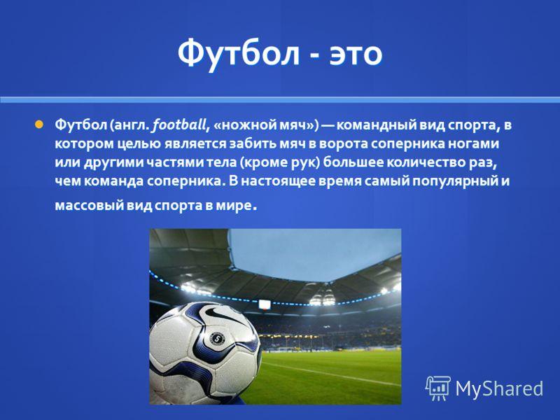 Футбол картинки на презентации