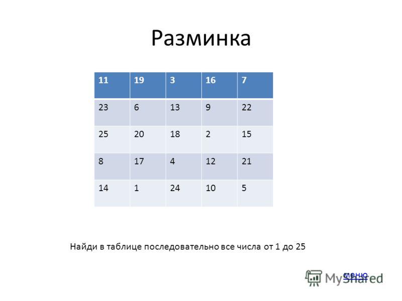Разминка 11193167 23613922 252018215 81741221 14124105 Найди в таблице последовательно все числа от 1 до 25 меню