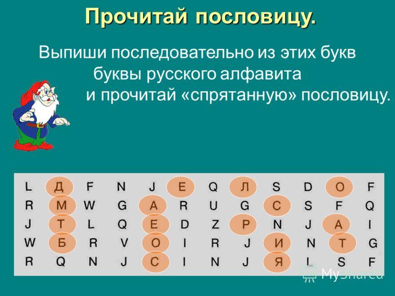 Прочитай пословицу. Выпиши последовательно из этих букв буквы русского алфавита и прочитай «спрятанную» пословицу.