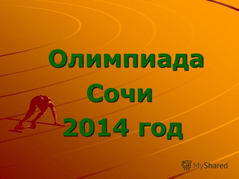 Олимпиада Олимпиада Сочи Сочи 2014 год 2014 год
