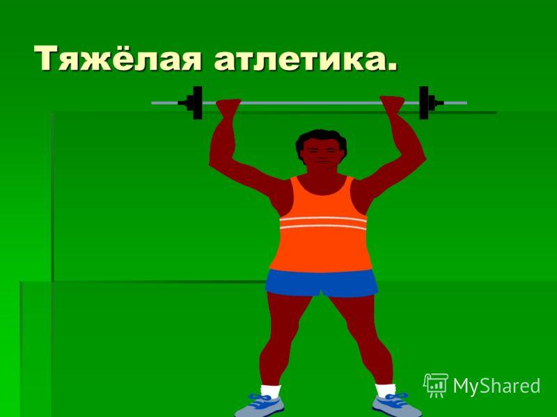Тяжёлая атлетика.