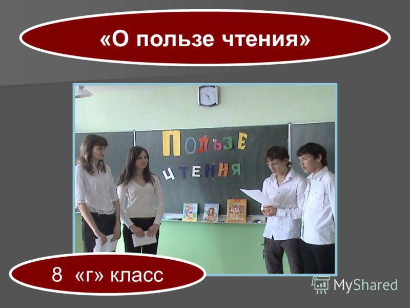«О пользе чтения» 8 «г» класс