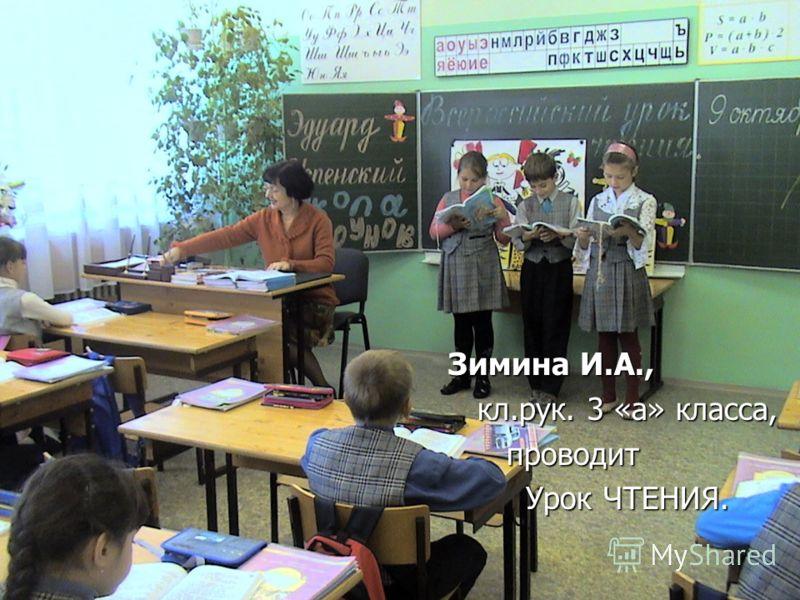 Зимина И.А., кл.рук. 3 «а» класса, кл.рук. 3 «а» класса, проводит проводит Урок ЧТЕНИЯ. Урок ЧТЕНИЯ.