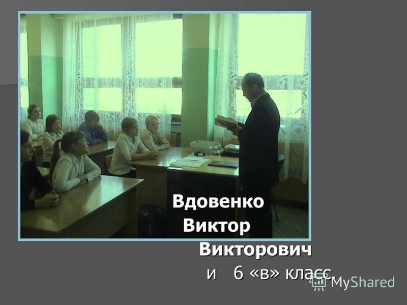Вдовенко Вдовенко Виктор Виктор Викторович Викторович и 6 «в» класс. и 6 «в» класс.