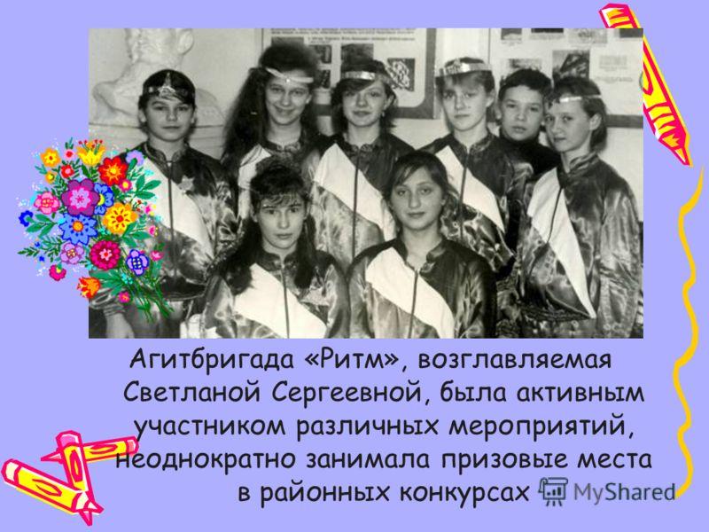 Агитбригада «Ритм», возглавляемая Светланой Сергеевной, была активным участником различных мероприятий, неоднократно занимала призовые места в районных конкурсах