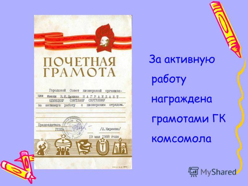За активную работу награждена грамотами ГК комсомола