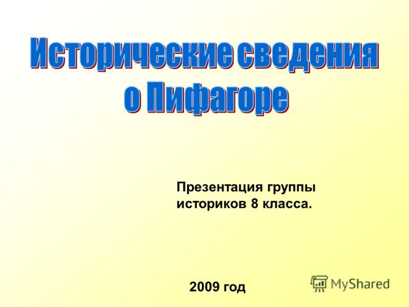Презентация группы историков 8 класса. 2009 год