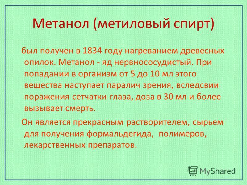 Метанол что это такое