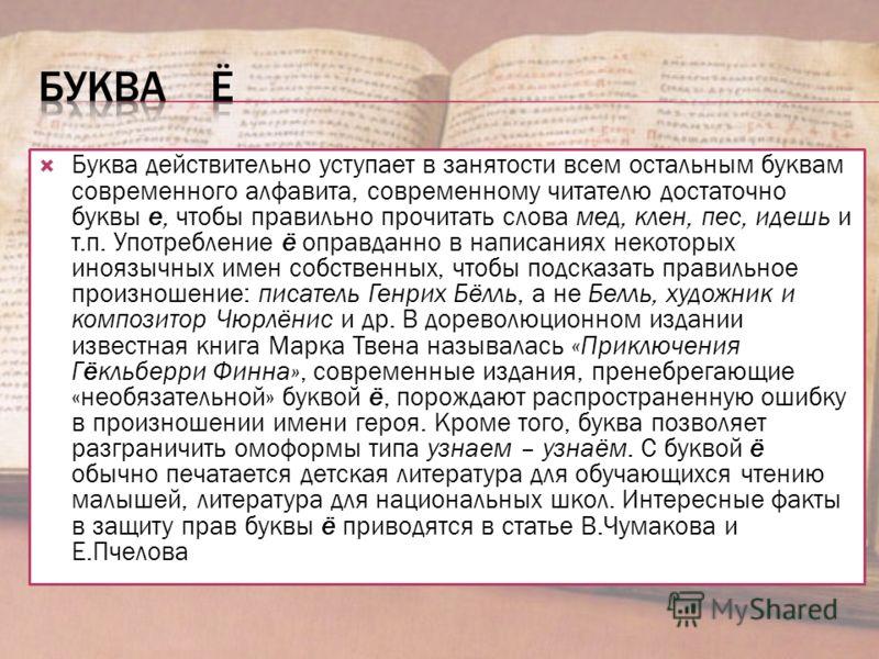 Буква ё была впервые употреблена в печатном тексте в 1797 году – в стихотворении Н.М. Карамзина «Аониды», в слове слёзы, столь характерном для сентиментализма XVIII века. Поэтому букву ё принято связывать с именем Карамзина, хотя есть исторические св