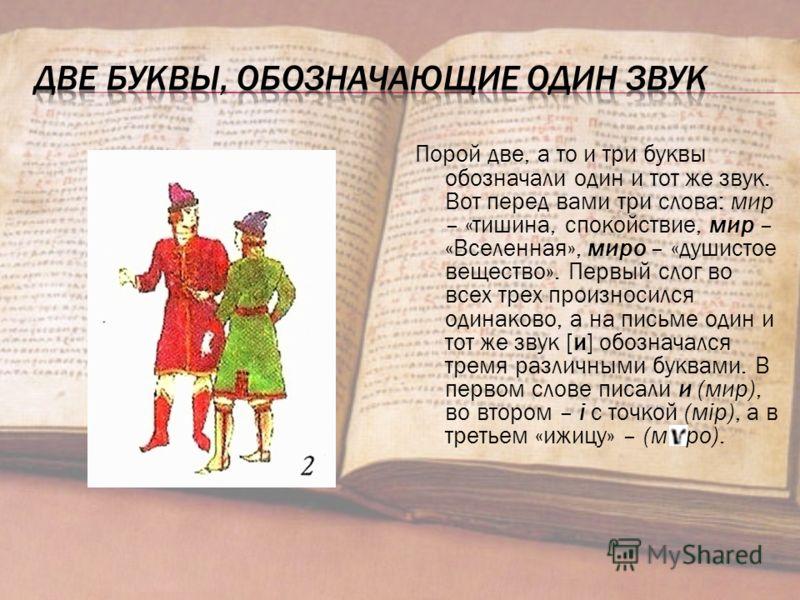 В старославянском алфавите были буквы «юс большой» и «юс малый», которые в древний период обозначали особые гласные звуки – носовые гласные. Буква обозначала звук [о] с призвуком [н], а буква – звук [э] с призвуком [н]. «Гнусливые», т.е. носовые, гла