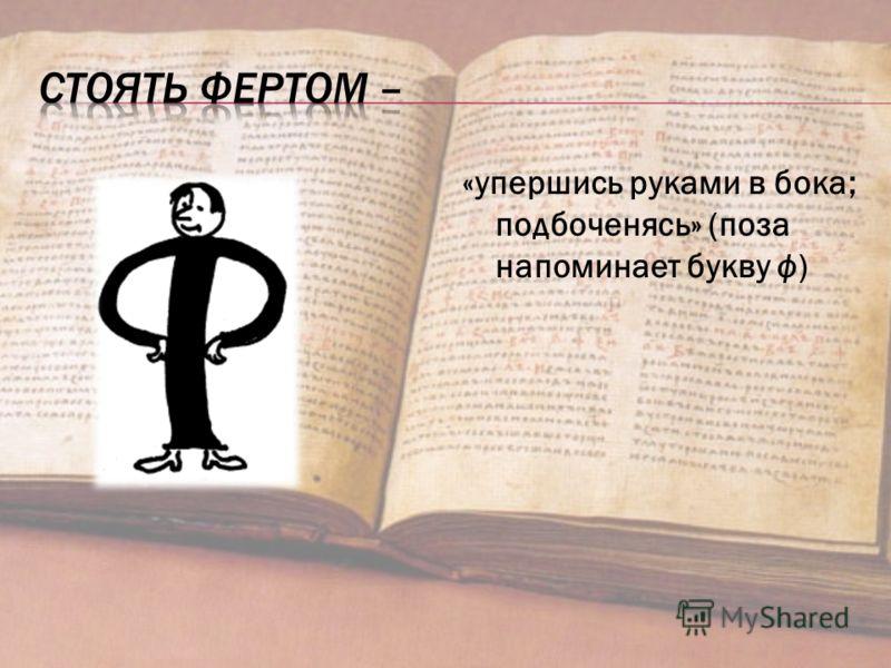 Прописать ижицу -«наказать» (выражение объясняется внешним сходством буквы «ижица» с раздвоенным прутом, лозой, которой секли за провинности),