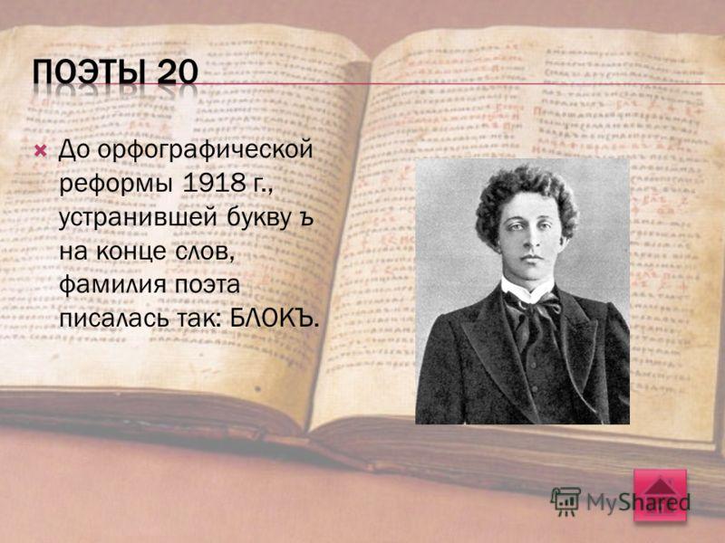 В 1916 г. Марина Цветаева писала в «Стихах к Блоку»: Имя твое – птица в руке, Имя твое – льдинка на языке. Одно-единственное движение губ. Имя твое – пять букв. Объясните, почему М.Цветаева насчитывает в фамилии Блока 5 букв.