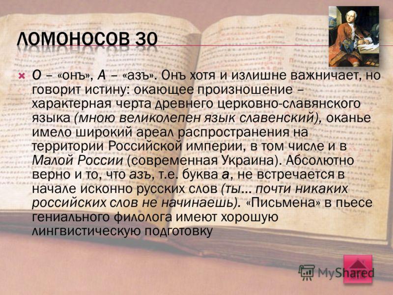 В пьесе М.В. Ломоносова «Суд российских письмен» спорят «письмена» Онъ и Азъ. Онъ самоуверенно заявляет: «Я значу вечность, солнцу подобен, меня пишут астрономы и химики, мною означают воскресные дни, мною великолепен язык славенский, и Великая и Мал
