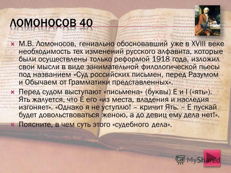О – «онъ», А – «азъ». Онъ хотя и излишне важничает, но говорит истину: окающее произношение – характерная черта древнего церковно-славянского языка (мною великолепен язык славенский), оканье имело широкий ареал распространения на территории Российско