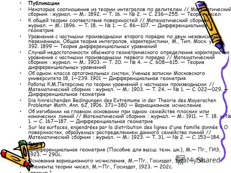 Публикации Некоторые соотношения из теории интегралов по делителям // Математический сборник : журнал. М.: 1892. Т. 16. 2. С. 236255. Теория чисел К общей теории соответствия поверхностей // Математический сборник : журнал. М.: 1896. Т. 18. 1. С. 861
