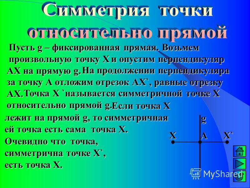 Если преобразование симметрии относительно точки О переводит фигуру F в себя, то она называется центрально- симметричной, а точка О называется центром симметрии. Например, параллелограмм является центрально- симметричной фигурой. Его центром симметри