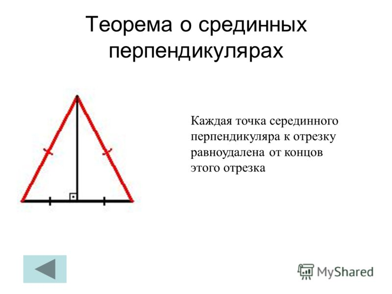 Теорема о срединных перпендикулярах Каждая точка серединного перпендикуляра к отрезку равноудалена от концов этого отрезка