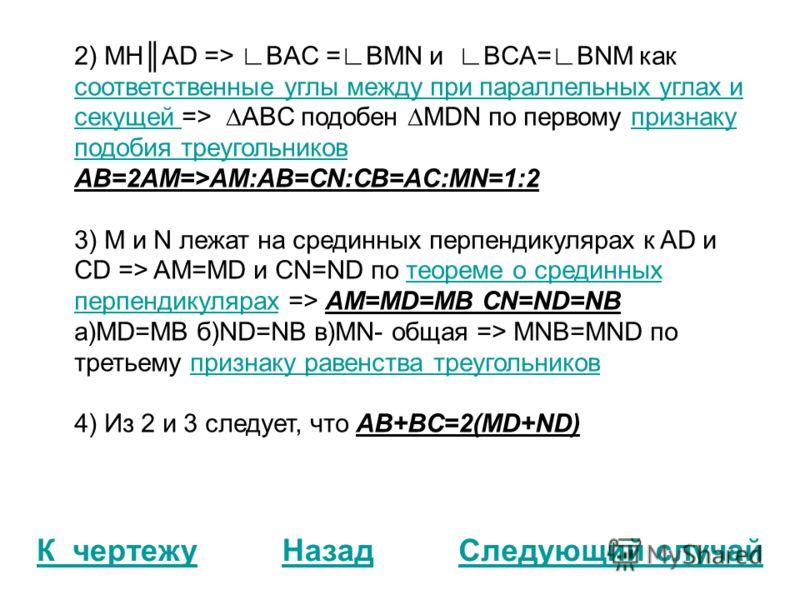 2) MHAD => BAC =BMN и BCA=BNM как соответственные углы между при параллельных углах и секущей => ABC подобен MDN по первому признаку подобия треугольников соответственные углы между при параллельных углах и секущей признаку подобия треугольников AB=2