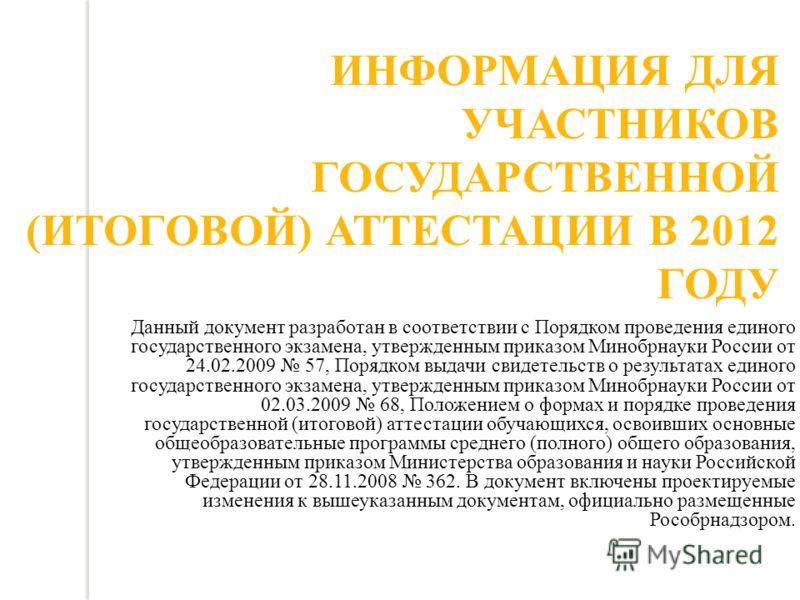 Данный документ разработан в соответствии с Порядком проведения единого государственного экзамена, утвержденным приказом Минобрнауки России от 24.02.2009 57, Порядком выдачи свидетельств о результатах единого государственного экзамена, утвержденным п