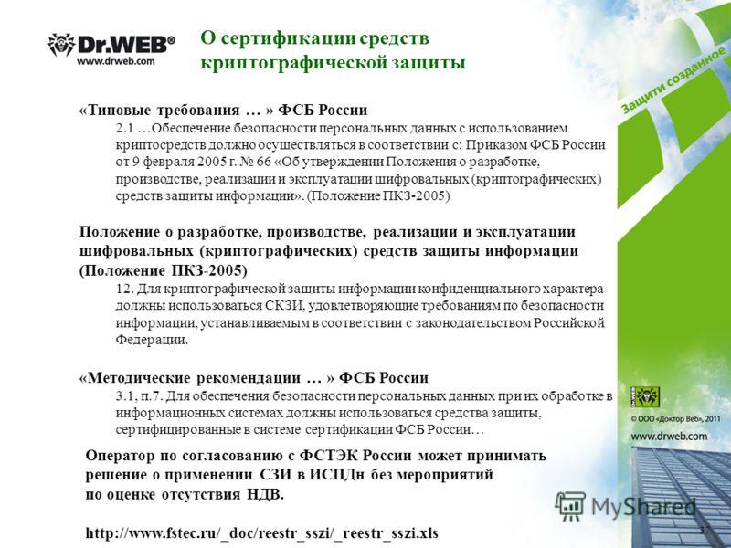 О сертификации средств криптографической защиты «Типовые требования … » ФСБ России 2.1 …Обеспечение безопасности персональных данных с использованием криптосредств должно осуществляться в соответствии с: Приказом ФСБ России от 9 февраля 2005 г. 66 «О