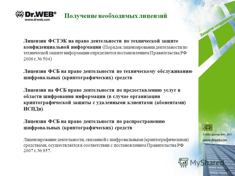 Получение необходимых лицензий Лицензия ФСТЭК на право деятельности по технической защите конфиденциальной информации ( Порядок лицензирования деятельности по технической защите информации определяется постановлением Правительства РФ 2006 г. 504 ) Ли