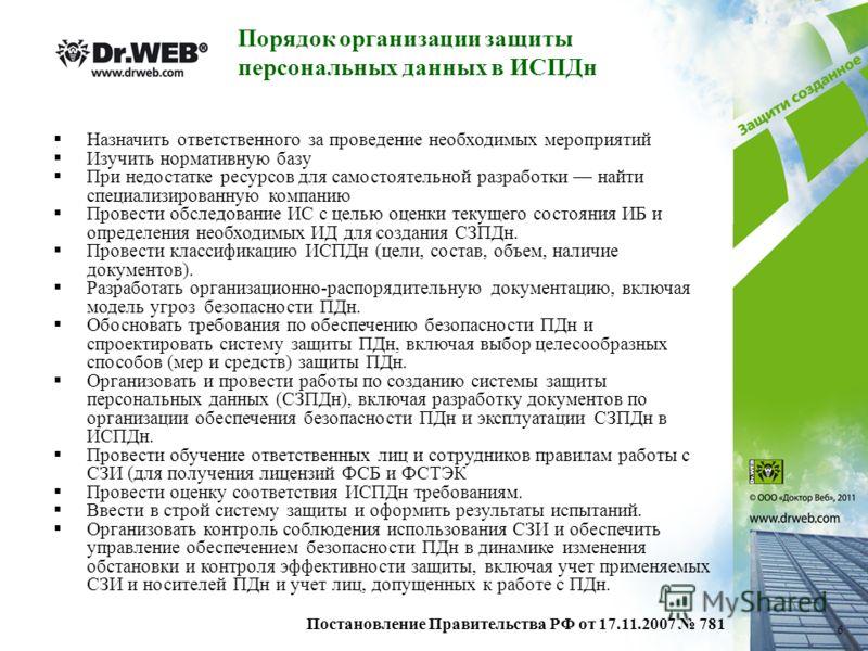 доверия, служба организации работ по защите персональных данных декларация рекламируемом сайте