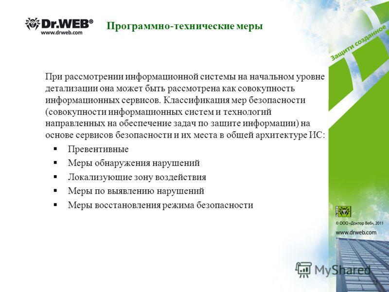 Программно-технические меры При рассмотрении информационной системы на начальном уровне детализации она может быть рассмотрена как совокупность информационных сервисов. Классификация мер безопасности (совокупности информационных систем и технологий н