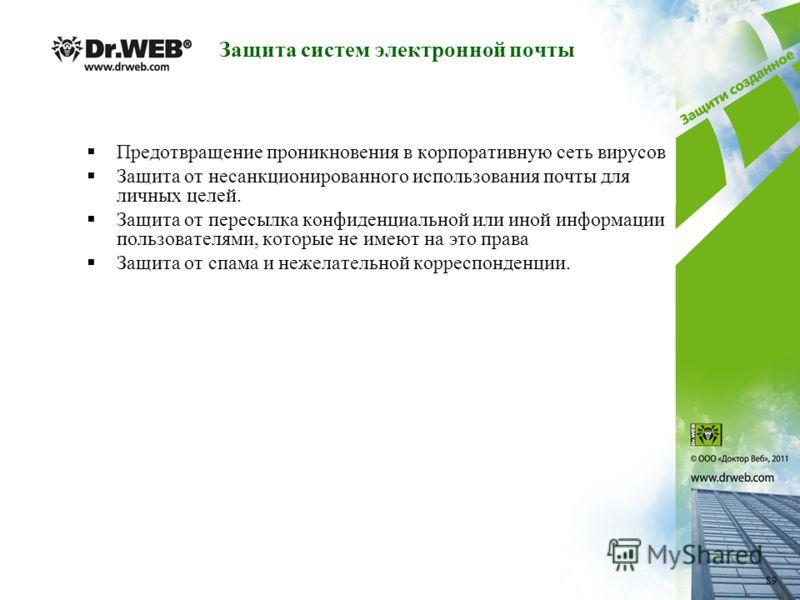 Защита систем электронной почты Предотвращение проникновения в корпоративную сеть вирусов Защита от несанкционированного использования почты для личных целей. Защита от пересылка конфиденциальной или иной информации пользователями, которые не имеют н