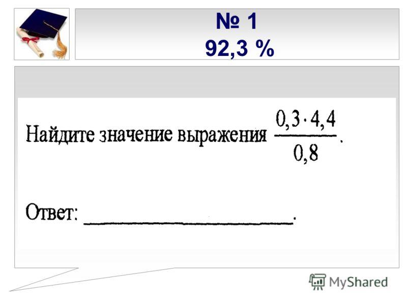 1 92,3 %