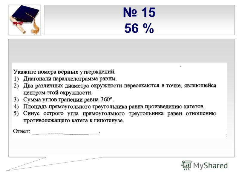 15 56 %
