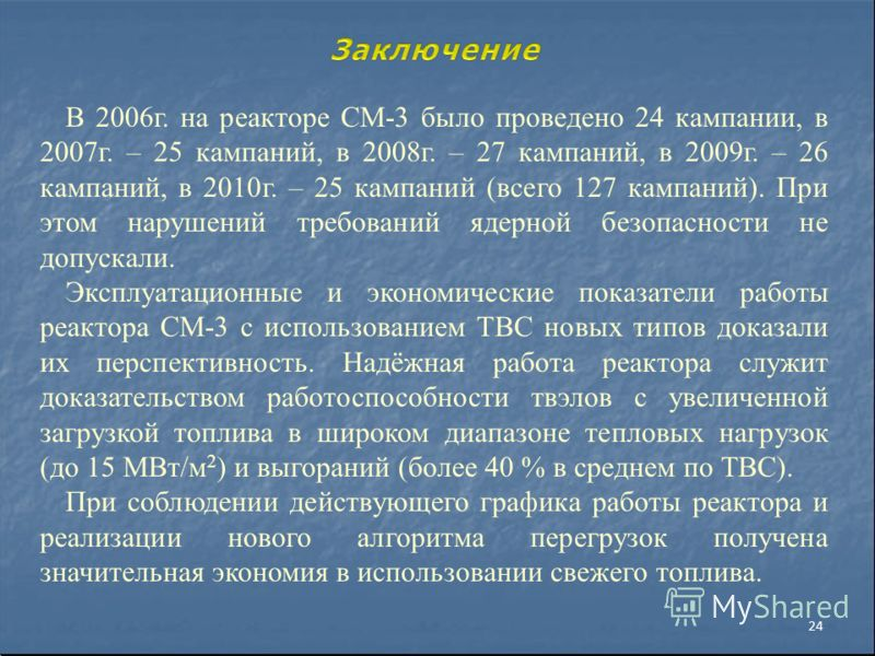 В 2006г. на реакторе СМ-3 было проведено 24 кампании, в 2007г. – 25 кампаний, в 2008г. – 27 кампаний, в 2009г. – 26 кампаний, в 2010г. – 25 кампаний (всего 127 кампаний). При этом нарушений требований ядерной безопасности не допускали. Эксплуатационн