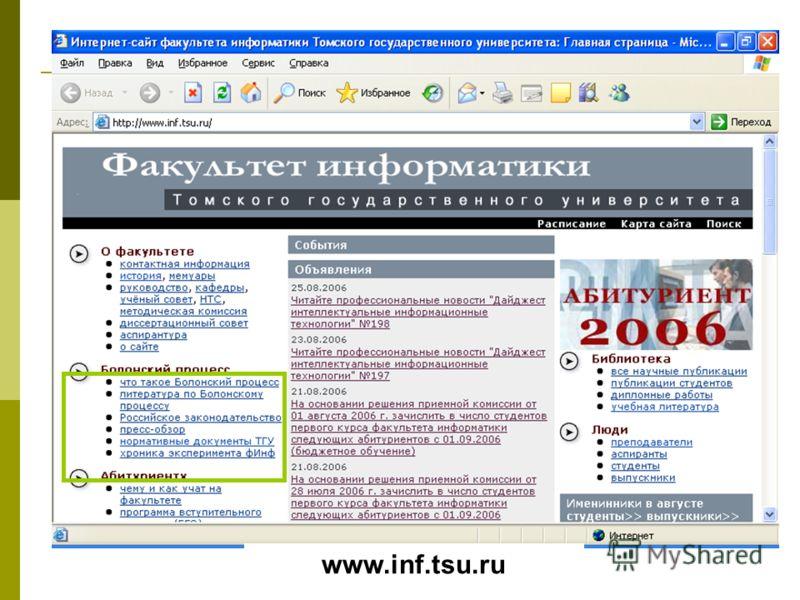 www.inf.tsu.ru