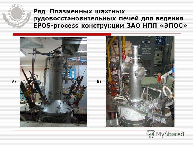 Ряд Плазменных шахтных рудовосстановительных печей для ведения EPOS-process конструкции ЗАО НПП «ЭПОС» А)Б)