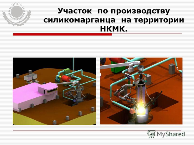 Участок по производству силикомарганца на территории НКМК.