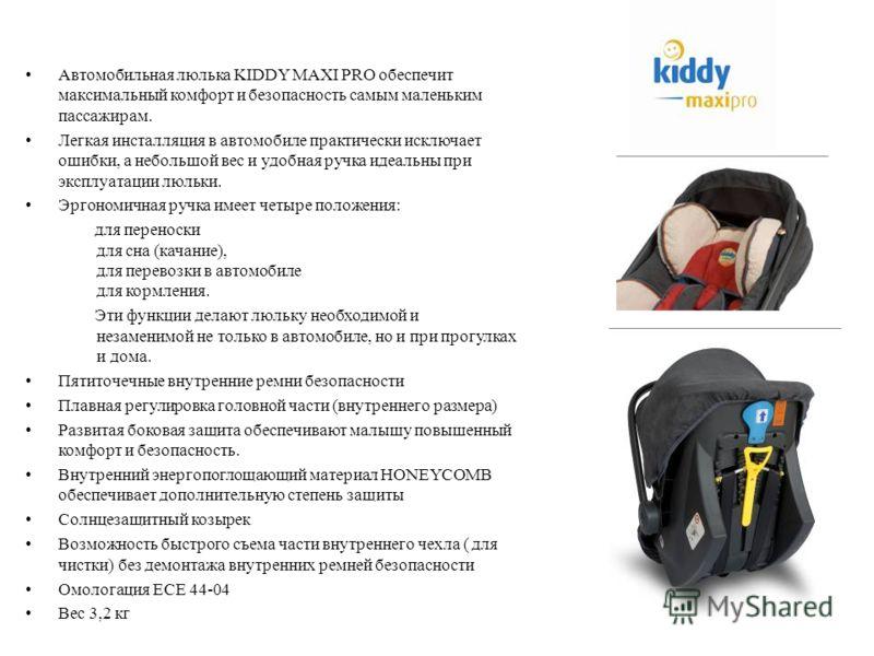 Автомобильная люлька KIDDY MAXI PRO обеспечит максимальный комфорт и безопасность самым маленьким пассажирам. Легкая инсталляция в автомобиле практически исключает ошибки, а небольшой вес и удобная ручка идеальны при эксплуатации люльки. Эргономичная