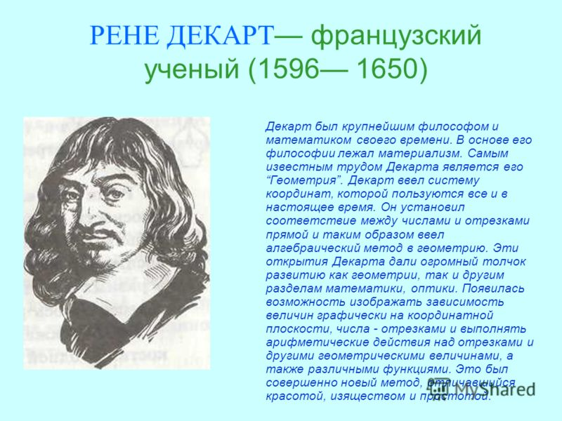 a biography of rene descartes the founder of modern philosophy and mathematics The first great philosopher of the modern era was rené descartes, whose new approach won him recognition as the progenitor of modern philosophydescartes's pursuit of mathematical and scientific truth soon led to a profound rejection of the scholastic tradition in which he had been educated.