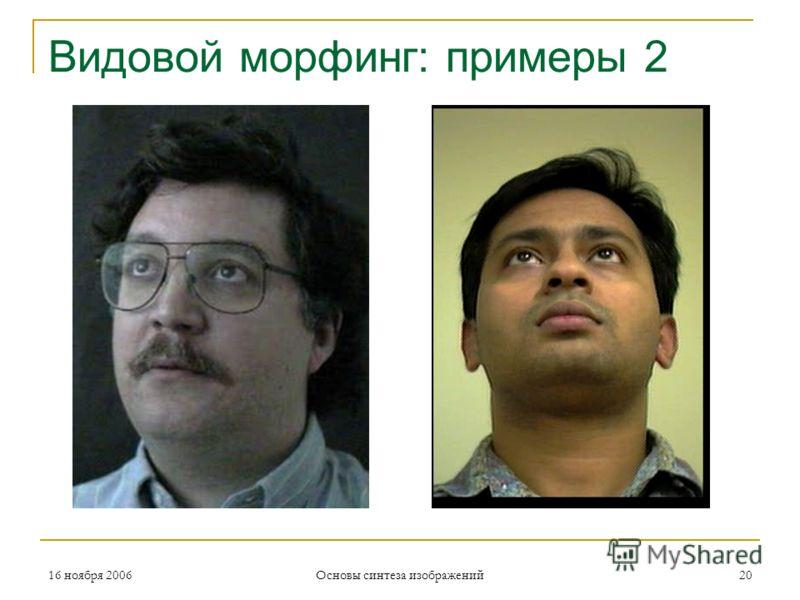 16 ноября 2006 Основы синтеза изображений 20 Видовой морфинг: примеры 2