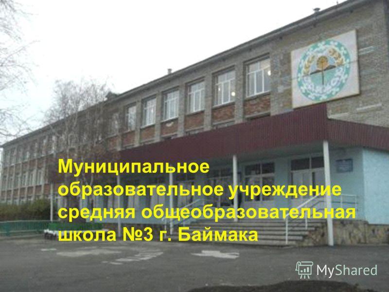 Муниципальное образовательное учреждение средняя общеобразовательная школа 3 г. Баймака