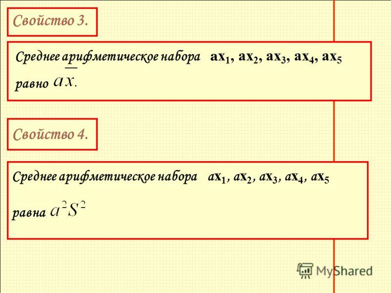 Свойство 3. Среднее арифметическое набора а х 1, ах 2, ах 3, ах 4, ах 5 равно Свойство 4. Среднее арифметическое набора а х 1, а х 2, а х 3, а х 4, а х 5 равна