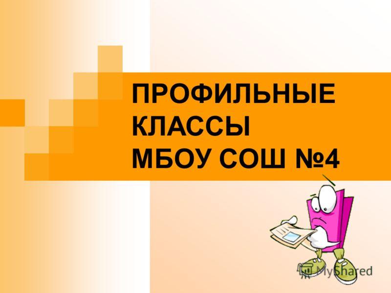 ПРОФИЛЬНЫЕ КЛАССЫ МБОУ СОШ 4