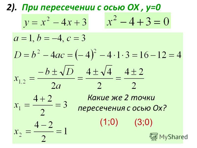 2). При пересечении с осью ОХ, y=0(3;0) (1;0) (1;0) Какие же 2 точки пересечения с осью Ох?