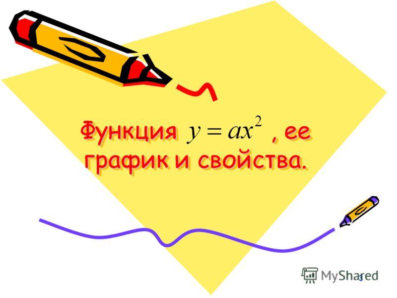 2 Введение Основная цель - познакомить с тем, как строить график квадратичной функции. Вспомнить ранее изученный материал.