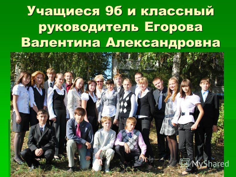 Учащиеся 9б и классный руководитель Егорова Валентина Александровна
